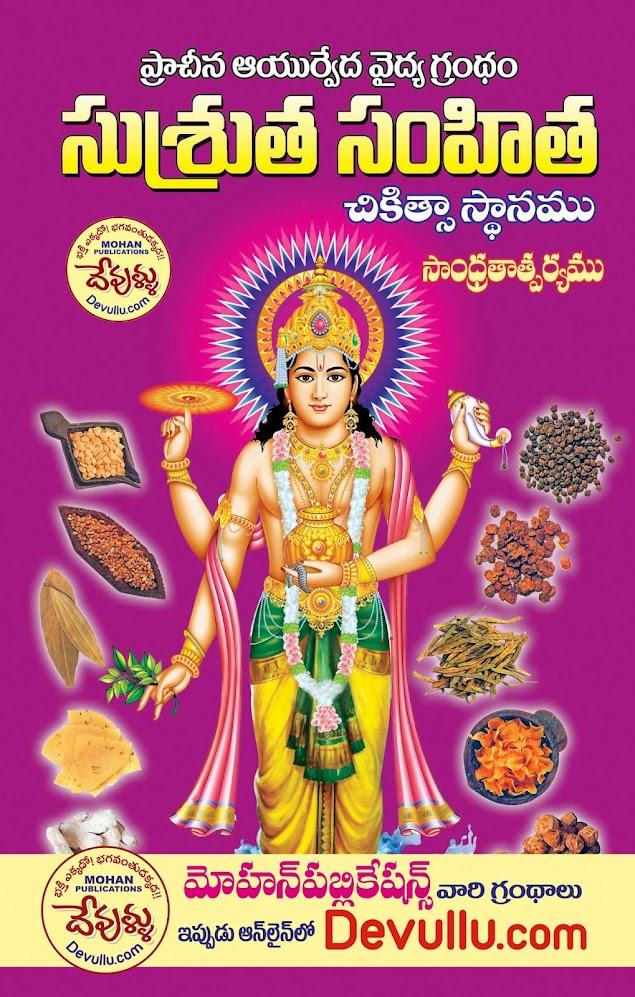 Sushruta Samhita in telugu Chikitsa Sthanam  | సుశ్రుత సంహిత చికిత్సా స్థానం | శుశృత సంహిత | (सुश्रुत संहिता)