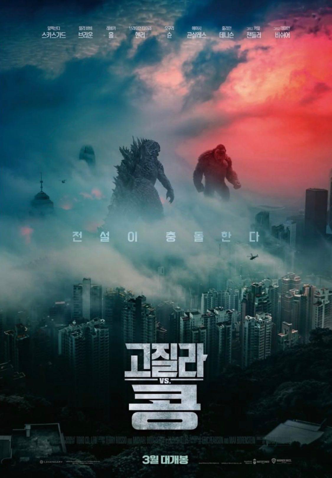 Godzilla vs Kong: Pôster internacional