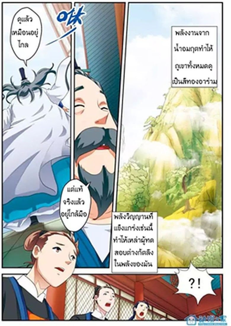 The Mythical Realm - หน้า 14