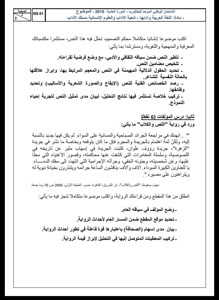 الامتحان الوطني الموحد للباكالوريا / اللغة العربية، مسلك الآداب، الدورة العادية 2016