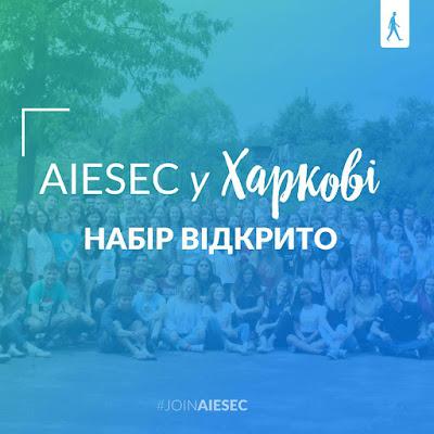 AIESEC в Харкові відкрив набір в організіцію