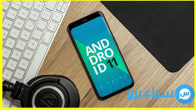 Android 11 مميزات متوقعة فى (Android 11)