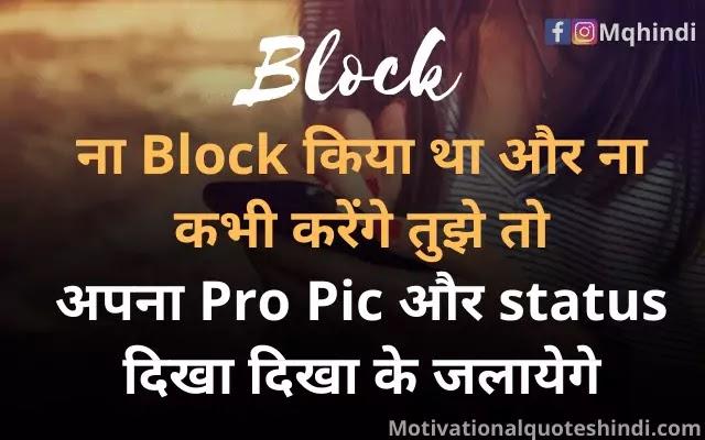 ना Block किया था और ना कभी करेंगे तुझे तो  अपना pro pic और status दिखा दिखा के जलायेगे