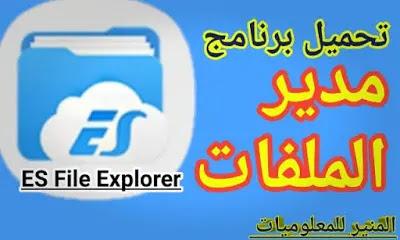 تحميل برنامج مستكشف الملفات ES