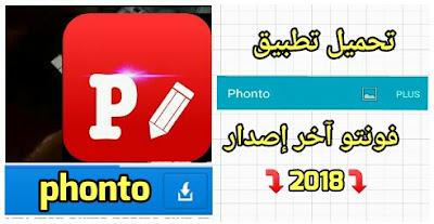 تحميل تطبيق phonto آخر تحديث 2018