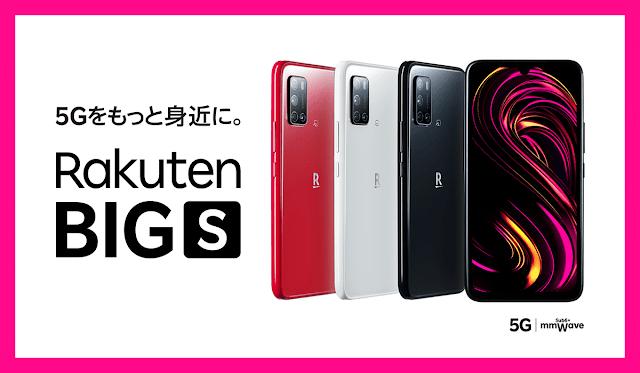 楽天モバイルが「Rakuten BIG s」を本日21日9時発売!ビッグだけど少し小さい!5000ポイント還元対象