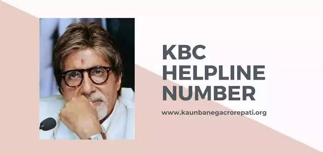 kbc lottery information in hindi language