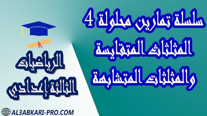 تحميل سلسلة تمارين محلولة 4 المثلثاث المتقايسة والمثلثات المتشابهة - مادة الرياضيات مستوى الثالثة إعدادي تحميل سلسلة تمارين محلولة 4 المثلثاث المتقايسة والمثلثات المتشابهة - مادة الرياضيات مستوى الثالثة إعدادي