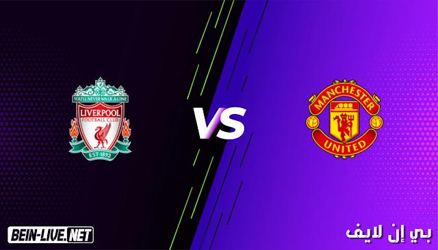 مشاهدة مباراة مانشستر يونايتد و ليفربول بث مباشر اليوم بتاريخ 24-01-2021  كأس الاتحاد الأنجليزي