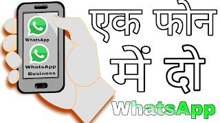 Ek mobile me 2 WhatsApp