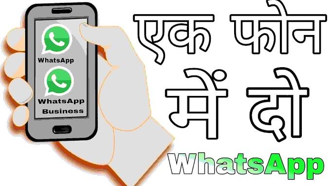 एक फोन में दो WhatsApp Download कर कैसे चलाएं।