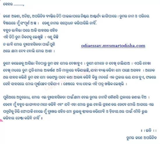 Odia Romantic Love Letter for Girlfriend in Odia Language