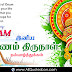 25+ Best Happy Onam Greetings Tamil Kavithaigal HD Wallpapers Best Onam Wishes in Tamil Online Whatsapp Messages Top Happy Onam Tamil Quotes Images