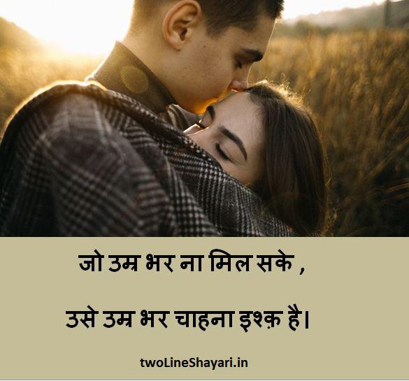 love shayari with images, love shayari images