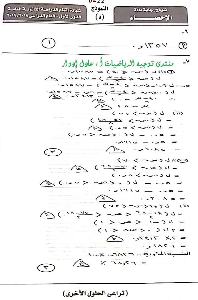 نموذج إجابة امتحان الاحصاء للثانوية العامة دور الأول ٢٠١٩ بتوزيع الدرجات 4