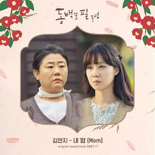 I should say those words but why are you saying it Kim Yeon Ji - Mom (내 맘) When The Camellia Blooms OST Part 11 Lyrics