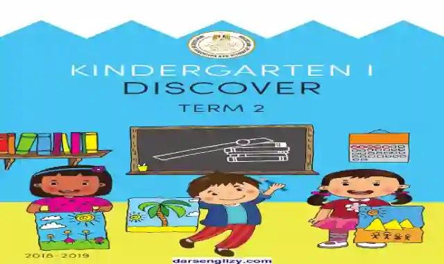 كتاب ديسكفر kingergarten discover kg 1 كى جى 1 الترم الثاني 2021 موقع درس انجليزي