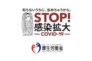 接触確認アプリ『COCOA』のロゴ