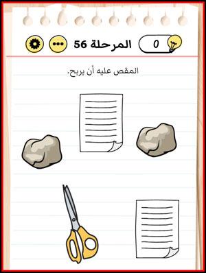 حل Brain Test المستوى 56