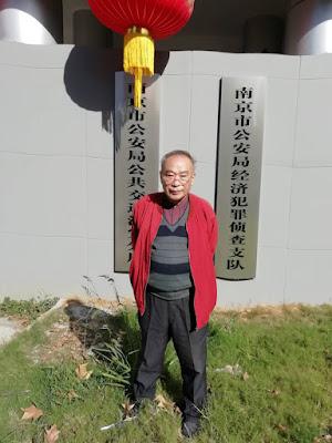 合同诈骗案受害者王国伦的困惑:江苏省政法委书记已投案,为何南京市公安局依旧不作为?