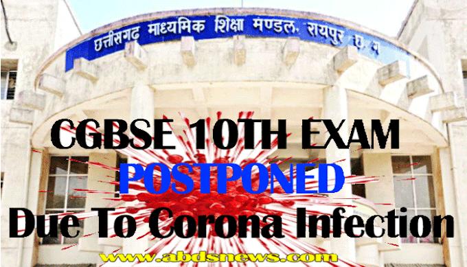 परीक्षा ब्रेकिंग : कोरोना संक्रमण के कारण 10 वीं बोर्ड परीक्षा स्थगित - Board Exam Postponed due to corona Infection