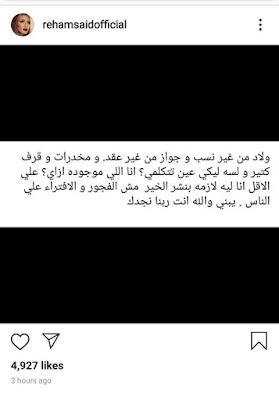 ريهام سعيد, زينه, ازمه نسب,