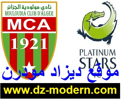 مباراة مولودية الجزائر بلاتينيوم ستارز اليوم matche mca vs platinum stars