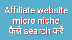 How to find micro niche for Amazon affiliate website. increase your affiliate earning.