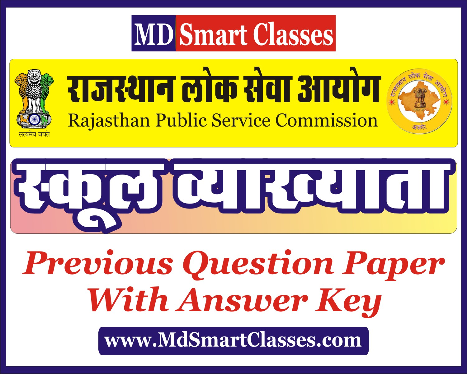 RPSC School Lecturer Question Paper and Answer Key | RPSC