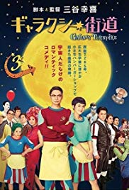 Watch Galaxy Turnpike Online Free 2015 Putlocker