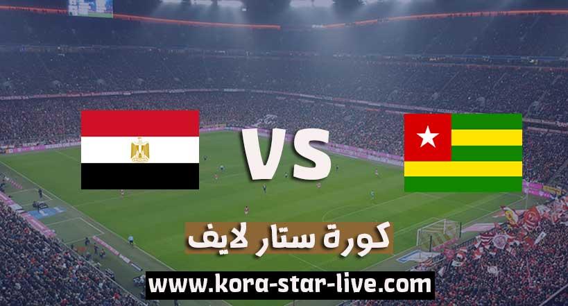 مشاهدة مباراة مصر وتوجو بث مباشر رابط كورة ستار 14-11-2020 في تصفيات كأس أمم أفريقيا