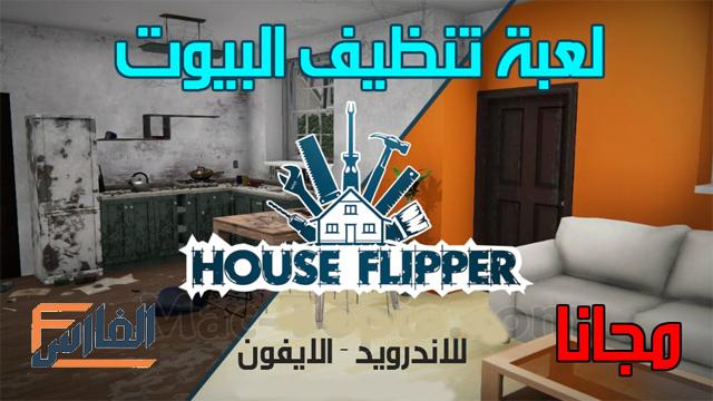 House Flipper,لعبة تنظيف البيوت,لعبة هاوس فليبر,تحميل لعبة House Flipper,تنزيل لعبة House Flipper,تحميل لعبة هاوس فليبر,تنزيل لعبة هاوس فليبر,تحميل لعبة تنيف البيوت,تنزيل لعبة تنظيف البيوت,
