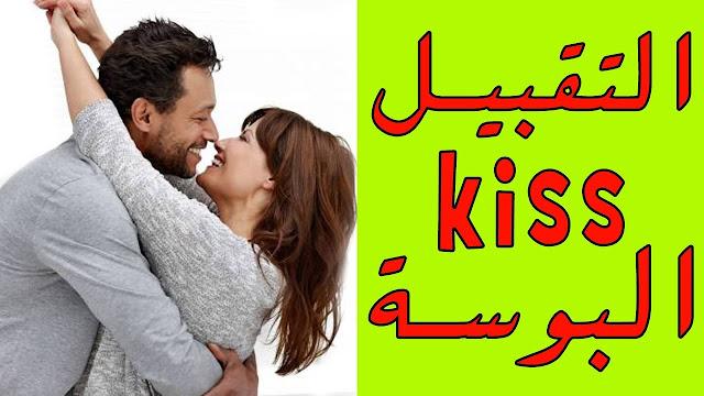 حقائق مدهشة عن التقبيل يجب ان معرفتها