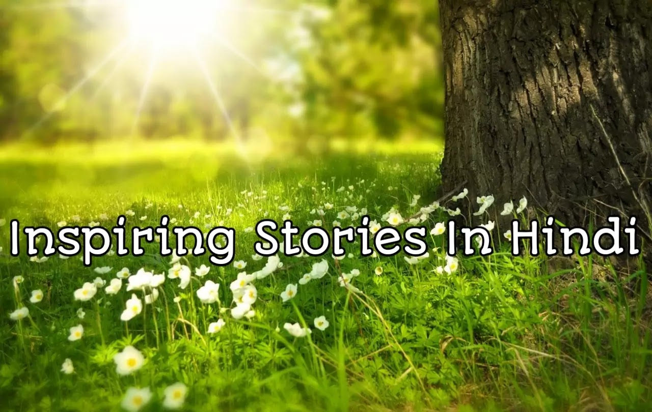 3 Best Inspiring Stories in Hindi With Moral