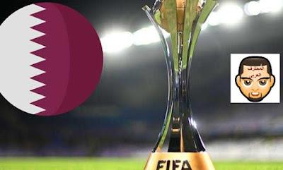 القنوات الناقلة لكأس العالم للانديه قطر 2021 علي الاقمار المجانيه والشيرينج