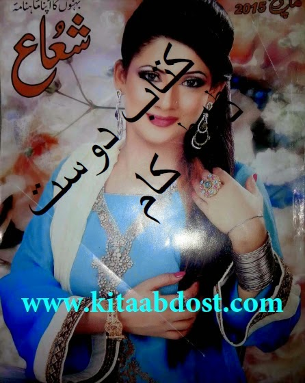 Anchal Digest March 2014 Pdf