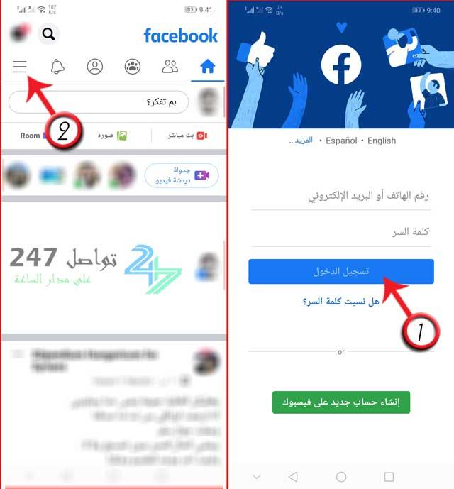واجهة الفيس بوك اندرويد