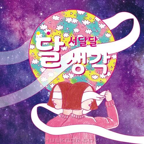SEO DALDAL – 달 생각 – EP