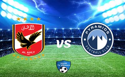 مشاهدة مباراة بيراميدز والاهلي بث مباشر اليوم 26-1-2021 في الدوري المصري.