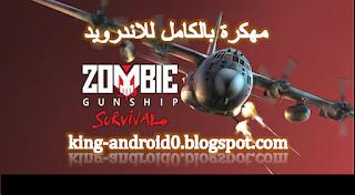 https://king-android0.blogspot.com/2019/08/zombie-gunship-survival.html
