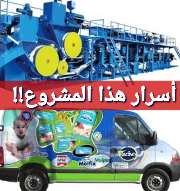 مشروع توزيع الحفاضات للاطفال من خلال التصنيع والوكالة