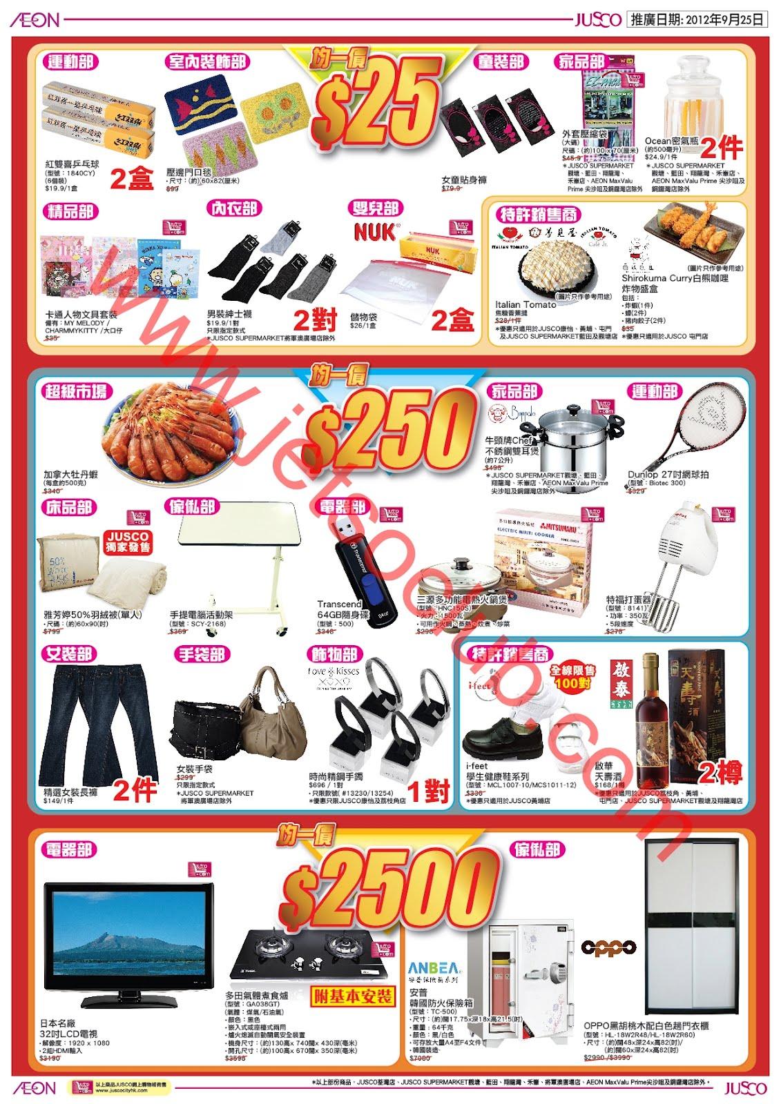 JUSCO:周年限定發售 均一價$25(25/9) ( Jetso Club 著數俱樂部 )