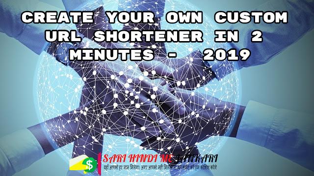 Create Your Own Custom URL Shortener in 2 Minutes -  2019