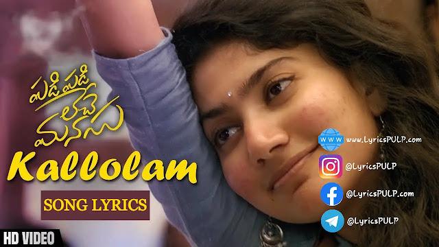 Kallolam Song Lyrics | PADI LECHE MANASU | In Telugu & English - LyricsPULP.com
