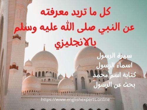 كل ما تريد معرفته عن النبي صلى الله عليه وسلم بالانجليزي