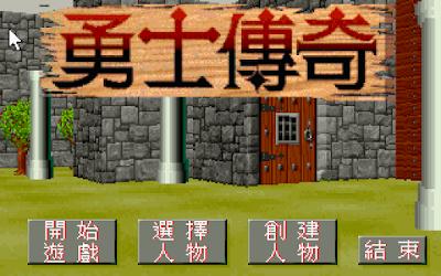 【Dos】勇士傳奇,古希臘風格角色扮演遊戲!