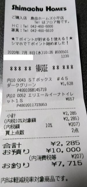 島忠 ホームズ小平店 2020/7/8 のレシート