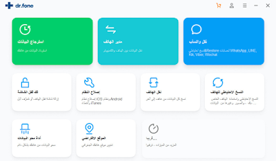 Dr.Fone - Phone Manager (iOS) -الحل الذكي لإدارة ونقل البيانات على الـ iPhone