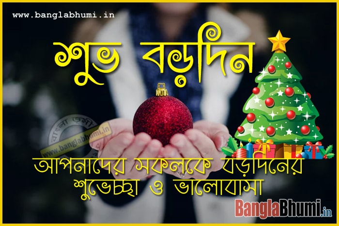 Facebook Bangla Christmas Image Free Download
