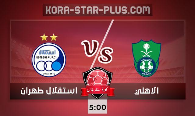 مشاهدة مباراة الأهلي واستقلال طهران بث مباشر اليوم 23-09-2020 في دوري أبطال أسيا